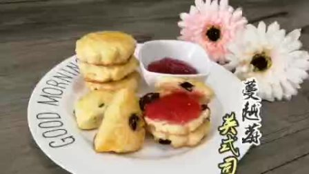 涛声万能小锅(蔓越莓美式司康)