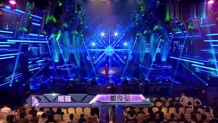 鄭俊弘 ~ 熊貓 [年度TVB勁歌金曲2015-01-18頒獎典禮現場] [1920x1080]
