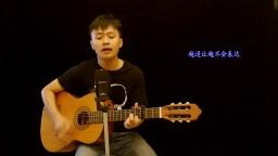 薛之谦《哑巴》吉他弹唱教学【友琴吉他】