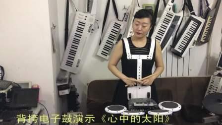 刘璐背挎电子鼓架子鼓爵士鼓打击板数码鼓鼓机-心中的太阳
