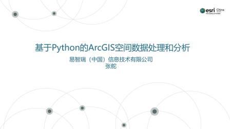 0515基于Python的ArcGIS空间数据处理与分析