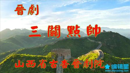 晋剧《三关点帅》全本。山西省古杏晋剧院(摄像:南永诚)