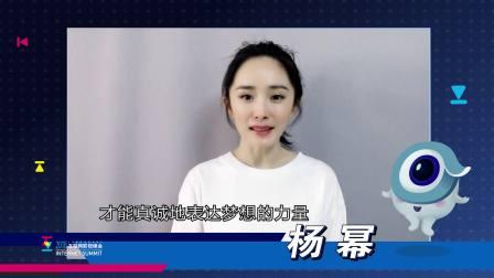 全娱乐早扒点 2018 6月 2018年上海国际电影电视节互联网影视峰会 群星打call
