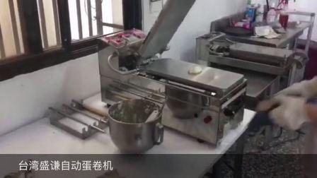 台湾盛谦自动蛋卷机