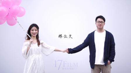 「17FILM」 《后来》丨定制婚前MV