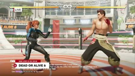 E3 2018《死或生6》最新游戏演示