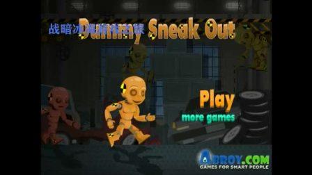 机器人工厂逃生Dummy Sneak Out逃出工厂