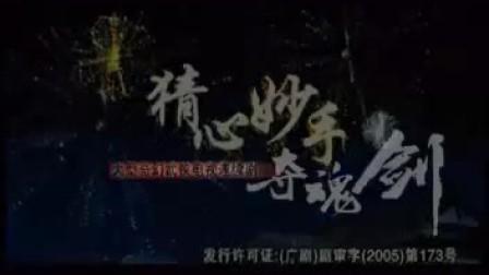 猜心妙手【大陆古装电视剧】第5集