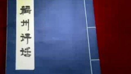 福州话  甘国宝  福州平话动漫