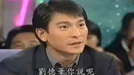 刘德华、梅艳芳《超级好朋友》(1998)
