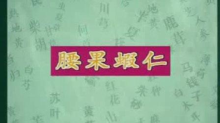 中华美食宝典 腰果虾仁