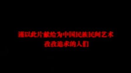 鞍山岫岩民间大鼓(一)