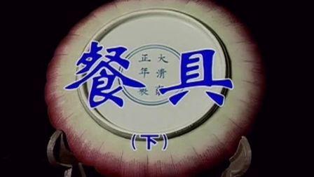 中国古玩 餐具 03