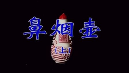 中国古玩 鼻烟壶 01