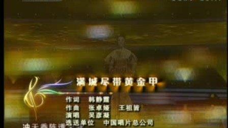 吴彦凝 满城尽带黄金甲(第13届青歌赛民族组决赛)
