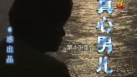 真心男儿[国语] 13