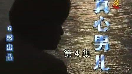 真心男儿[国语] 04