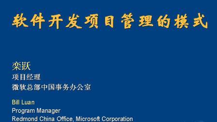 软件开发项目管理模型