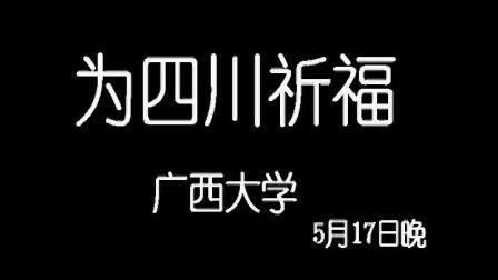 广西大学5月17日晚祈福活动