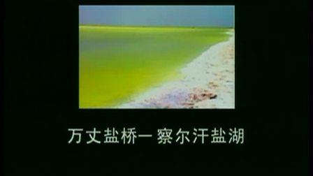 中国自然奇观 万丈盐桥 蔡尔汗盐湖