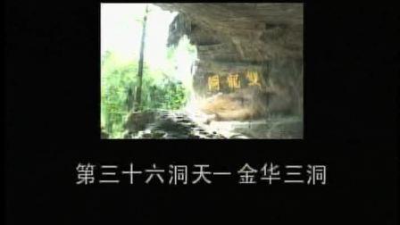中国自然奇观 第三十六洞天 金华三洞