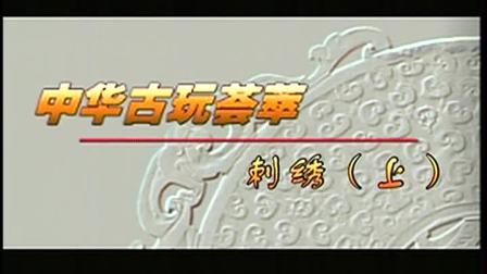 收藏中国之中华古玩荟萃 91