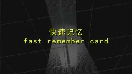 快速记忆(表演)