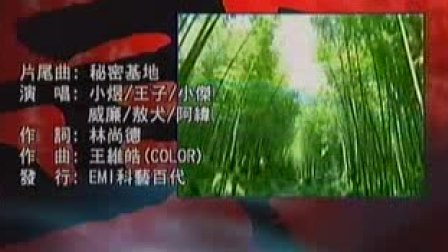 【ShareMTV】棒棒堂《黑糖群侠传》最新片尾曲 秘密基地