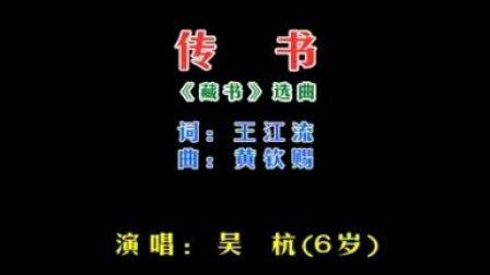 潮剧童星 - 传书 - 选自《藏书》 吴杭(6岁)-揭阳小梅花艺术团
