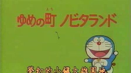 哆啦A梦 01