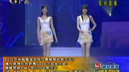 2006亚洲超级模特大赛flv
