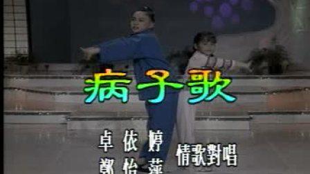 病子歌 卓依婷VS郑怡萍