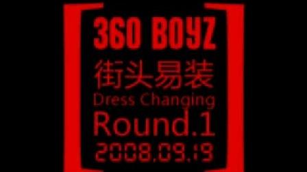 360boyz街头换装扮美女