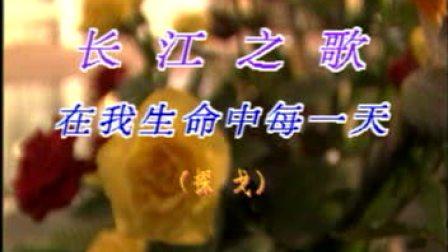探戈-长江之歌 在我生命中的每一天