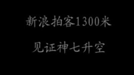 神舟七号载人航天飞行发射成功