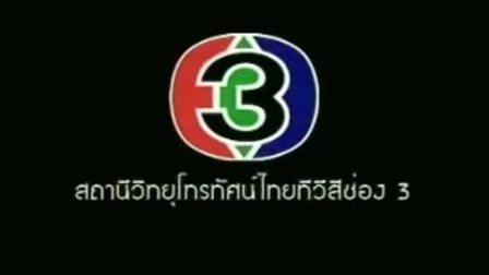 《我的心最容易受伤害》泰国电视剧 Sawan Bieng 插曲 BY AOF PONGSAK