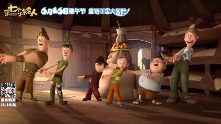 """《第七个小矮人》""""蛋糕大战""""版预告片"""