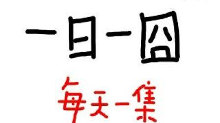 刘大夫的医学课(一日一囧)081009