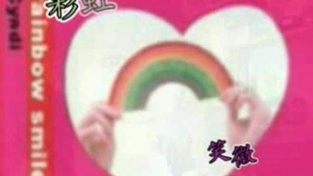 ☆彩虹的微笑小美人鱼☆