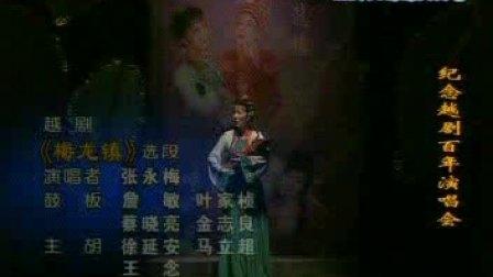 梅龙镇-李凤姐怀抱婴儿下楼来[张永梅][越剧百年名家名段演唱会]
