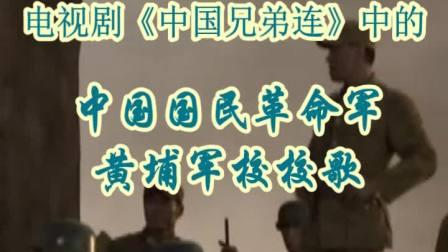 《中国兄弟连》中的黄埔军校校歌