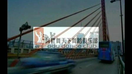 舞蹈培训加盟连锁机构阿杜舞天下舞蹈