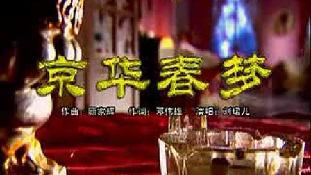 【視頻】TVB劇集『京華春夢』粵語主題曲『京華春夢』(汪明荃 原唱;大馬女歌手:劉珺兒 演譯)