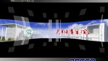 天津体院飞盘电视节目--民间奥运篇