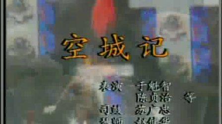 于魁智-空城计(早期电视版)