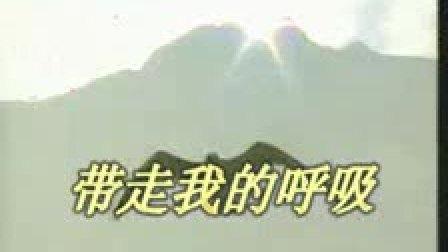 电影<壮志凌云>主题歌<带走我的呼吸>