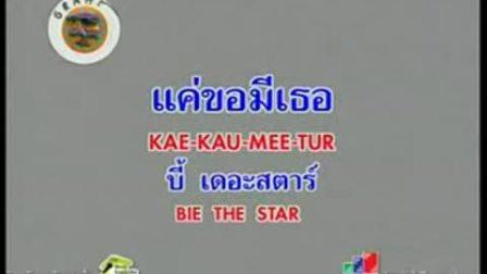 Hua Jai Sila 的主题曲  Bie - 需要你(中文字幕)