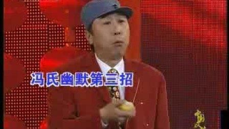 冯巩笑话朱军不自信  出书泛滥  中国文艺