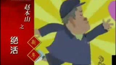 赵本山与宋祖英 二人转
