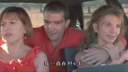 电影《捆着我绑着我》 插曲 片段